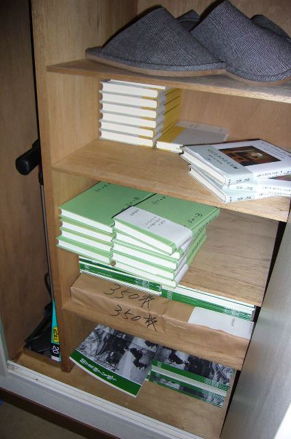 と言って見せてもらった返本は、造り付けの下駄箱にすべて収まっていた。3点併せても30冊前後だろう。