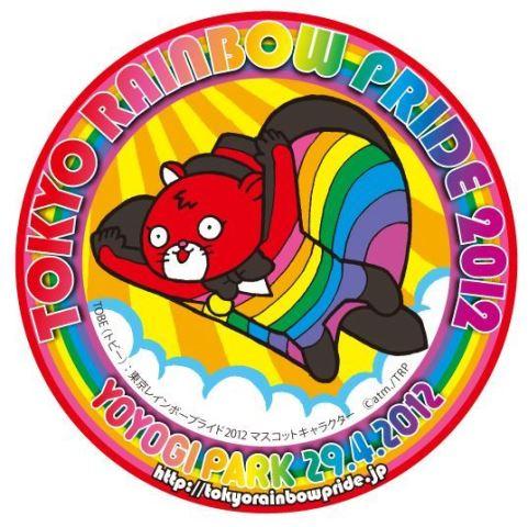 マスコットキャラクターの「TOBE(トビー)」(日本の固有種であるムササビ)。森の中を滑空するイメージに、LGBTが差別や偏見を乗り越え、伸びやかに飛躍していくイメージを重ねている。名前は「飛(とび)」と「to be」=「あるべき姿」の掛け言葉。LGBTが自身の「あるべき姿」を表現し、それが自然に受容される社会を実現したいとの思いが込められている。