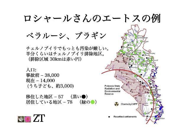 「福島のエートス実現へ向けて(PDF)」より