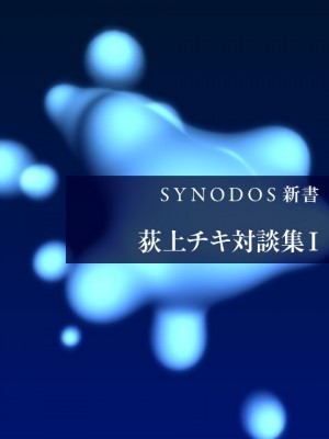 synodos